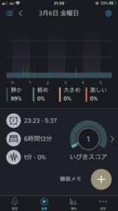 アプリ画面0306