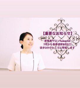 fuwari再始動のお知らせ 表参道駅B2出口徒歩3分