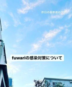 fuwari感染対策について