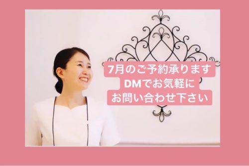 骨格美セラピーサロンfuwari 7月予約受付中