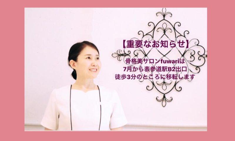 重要なお知らせ 骨格美サロンfuwari移転 表参道駅