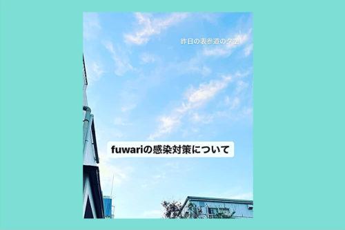 fuwariの感染対策のついて